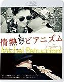情熱のピアニズム コレクターズ・エディション 【2枚組:Blu-ray+DVD】(初回限定版) image