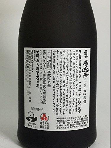 濵田酒造 薩州 赤兎馬 極味の雫(ごくみのしずく)