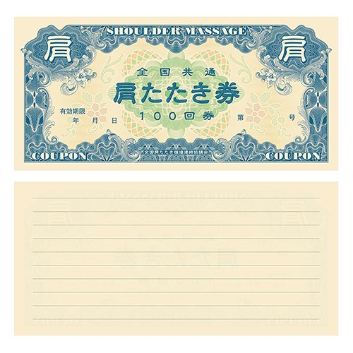 肩たたき券(50枚入り)