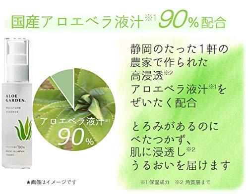アロエガーデン美容液40mL【アロエモイスチャーエッセンス】保湿成分アロエベラ液汁配合<小林製薬プロデュース>
