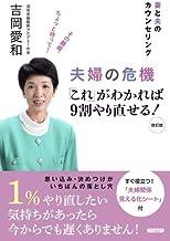 表紙: 夫婦の危機 「これ」がわかれば9割やり直せる! 妻と夫のカウンセリング | 吉岡愛和