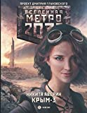Metro 2033: Krym 3. Pepel imperii( in Russian)