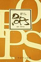 箏 によるポップス集7『 サボテンの花 』水野利彦 野村倫子 編曲  琴 楽譜  koto