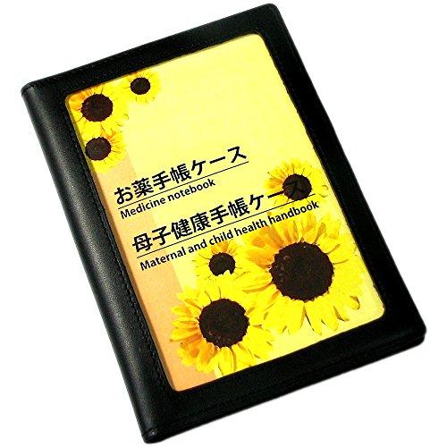 本革お薬手帳・母子手帳ケースu504