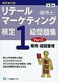 リテールマーケティング(販売士)検定1級問題集 Part 5〈販売・経営管理〉第3版  改訂版対応