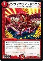 デュエルマスターズ / インフィニティ・ドラゴン / ドラゴンサーガ 超王道戦略ファンタジスタ12