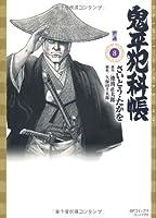 鬼平犯科帳 8 密通 (SPコミックス)
