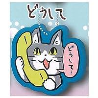 電話猫ラバーキーチェーン [4.どうして](単品)