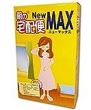 昭和製薬 朝の宅配便 New MAX(7g*24包入)