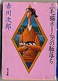 三毛猫ホームズの駈落ち (角川文庫)