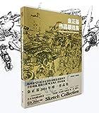 Kim Jung-Gi Sketch Collection libro pintado a mano Manuscript Animation Set pintura Collection Dibujo libro