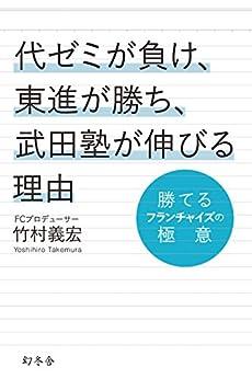 [竹村義宏]の代ゼミが負け、東進が勝ち、武田塾が伸びる理由 勝てるフランチャイズの極意 (幻冬舎単行本)