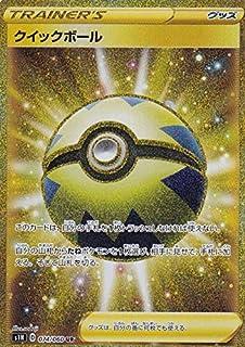 ポケモンカードゲーム S1H 074/060 クイックボール グッズ (UR ウルトラレア) 拡張パック シールド