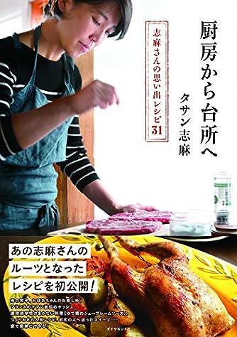 厨房から台所へ――志麻さんの思い出レシピ31