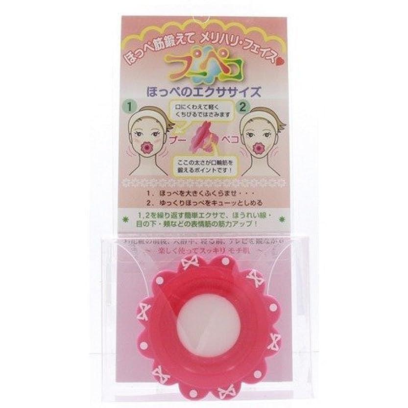 囲まれた提出するシェアプーペコ ほっぺのエクササイズ ピンク