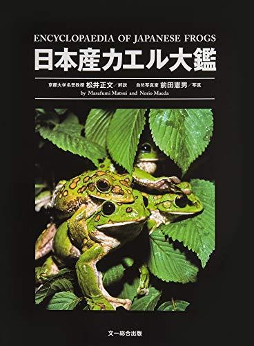 日本産カエル大鑑の詳細を見る