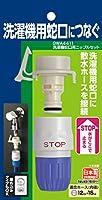 タカギ(takagi) 洗濯機蛇口用ニップルセット 普通ホース 洗濯機用蛇口につなぐ GWA4411 【安心の2年間保証】