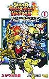 スーパードラゴンボールヒーローズ ユニバースミッション!! 1 (ジャンプコミックス)
