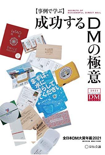 事例で学ぶ成功するDMの極意 全日本DM大賞年鑑2021
