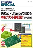 KiCad×LTspiceで始める本格プリント基板設計[DVD付き](TRSP No.142) (トランジスタ技術SPECIAL)