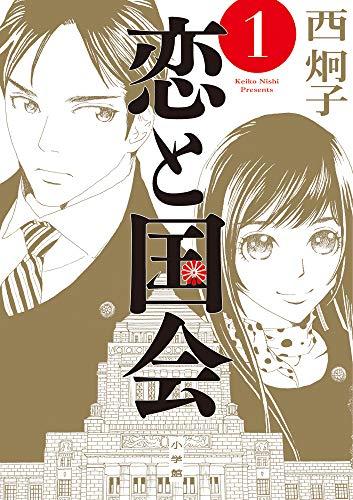 恋と国会 (1) (ビッグ コミックス)