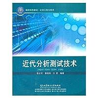 近代分析测试技术(化学工程与技术国防特色教材)