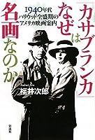 カサブランカはなぜ名画なのか~1940年代ハリウッド全盛期のアメリカ映画案内~
