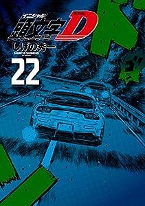 新装版 頭文字D(22) (ヤングマガジンコミックス)