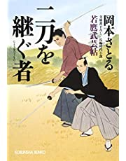 二刀を継ぐ者: 若鷹武芸帖 (光文社時代小説文庫)