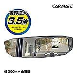 カーメイト 車用 ルームミラー オクタゴンシリーズ 超ワイド 1400SR曲面鏡 高反射鏡 300mm M48