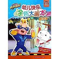 猪猪侠竞球小英雄·幼儿快乐涂色大画本:冰雪乐园