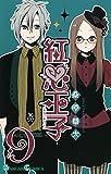 紅心王子 9巻 (デジタル版ガンガンコミックス)