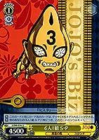 ヴァイスシュヴァルツ ジョジョの奇妙な冒険 黄金の風 6人1組 S・P(U) JJ/S66-014c | ジョジョ セックス・ピストルズ キャラクター 黄金の風 スタンド 黄