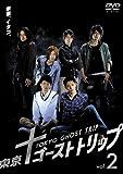 東京ゴーストトリップ Vol.2[DVD]