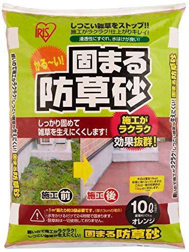アイリスオーヤマ 固まる砂 固まる防草砂 10L オレンジ