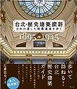 台北・歴史建築探訪ー日本が遺した建築遺産を歩く