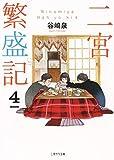 二宮繁盛記 ライトノベル 1-4巻セット [文庫] 谷崎泉; ma2