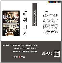 静观日本 (日本文化系列 1)