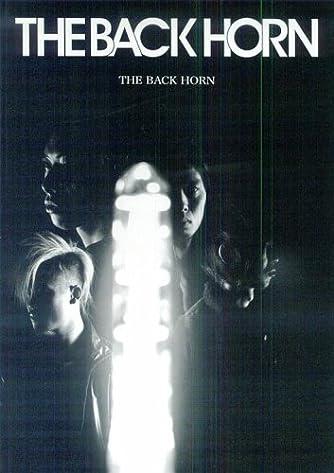 バンドスコア THE BACK HORN/THE BACK HORN (BAND SCORE)