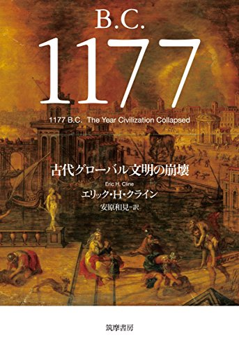 B.C.1177 (単行本)
