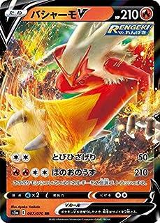 ポケモンカードゲーム S5a 007/070 バシャーモV 炎 (RR ダブルレア) 強化拡張パック 双璧のファイター