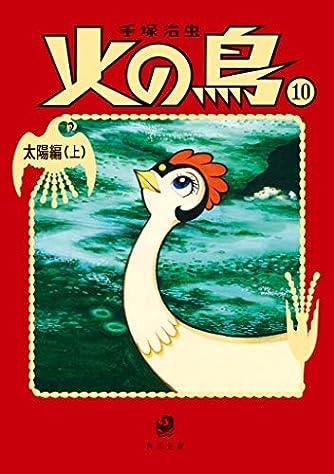 火の鳥10 太陽編(上) (角川文庫)