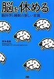 脳を休める 脳科学と睡眠の新しい常識 - 西多 昌規