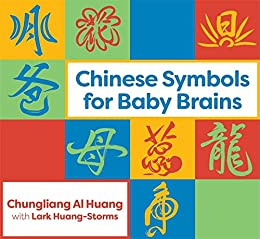 Chinese Symbols for Baby Brains by [Chungliang Al Al Huang]
