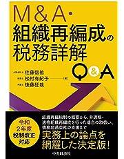 M&A・組織再編成の税務詳解Q&A