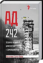АД 242. Історія мужності, братерства та самопожертви / AD 242. Istoriya muzhnosti, braterstva ta samopozhertvy / Hell 242.
