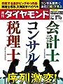 週刊ダイヤモンド 2021年 2/13号 [雑誌] (会計士・コンサル・税理士 序列激変!)