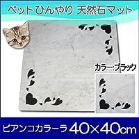 オシャレ大理石ペットひんやりマット可愛いラブリーハート(カラー:ブラック) 40×40cm peti charman