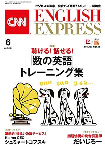 [雑誌] CNN ENGLISH EXPRESS 2021年06月号