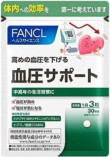 ファンケル (FANCL) (新) 血圧サポート 30日分(90粒)[機能性表示食品] サプリメント